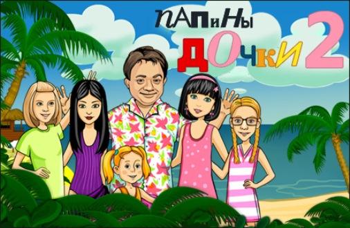Прохождение игры папины дочки 2 едут на море 1 эпизод.